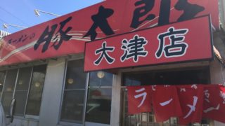 豚太郎 大津店