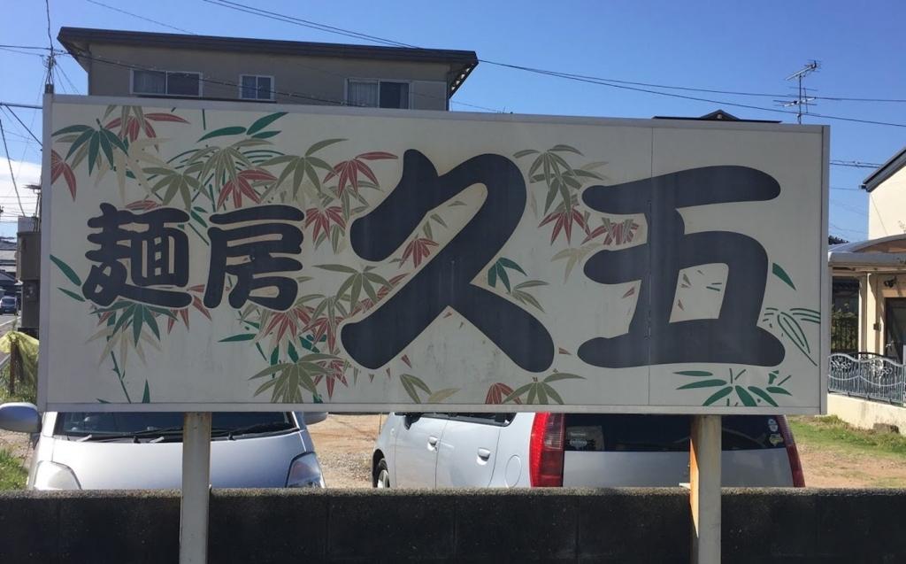 f:id:ishimotohiroaki:20161105181108j:plain