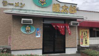 豚太郎春野店