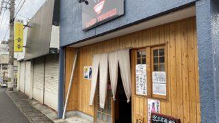くま岩蔵店舗