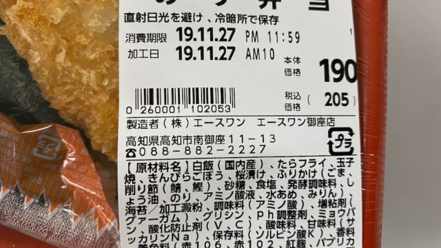 のり弁当190円