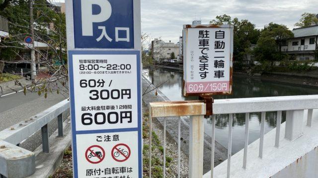 はりまや地下駐車場