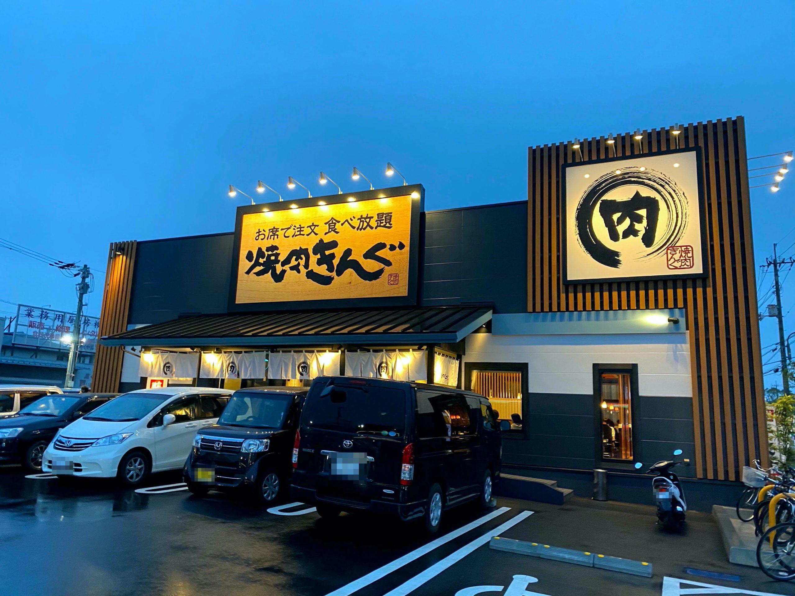 焼肉きんぐ高知インター店で「きんぐコース 2980円」と「飲み放題 1380円」大満足でした|KOCHI's Blog - 高知大好き!