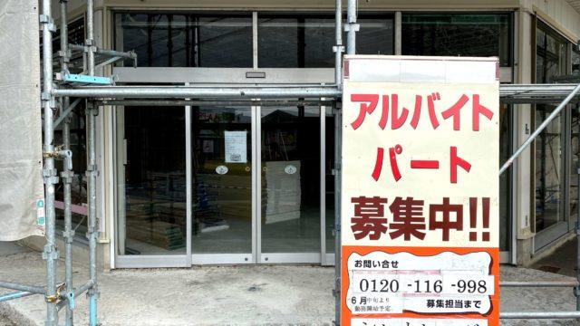 高知 インター 店 シャトレーゼ